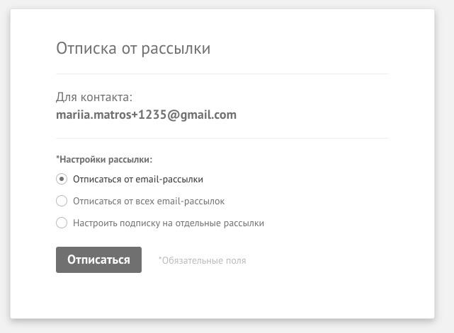 Стандартная страница отписки в UniSender.