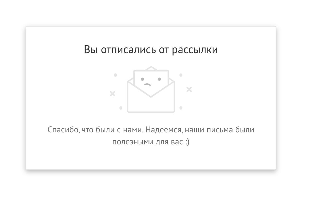 Стандартная страница после отписки.