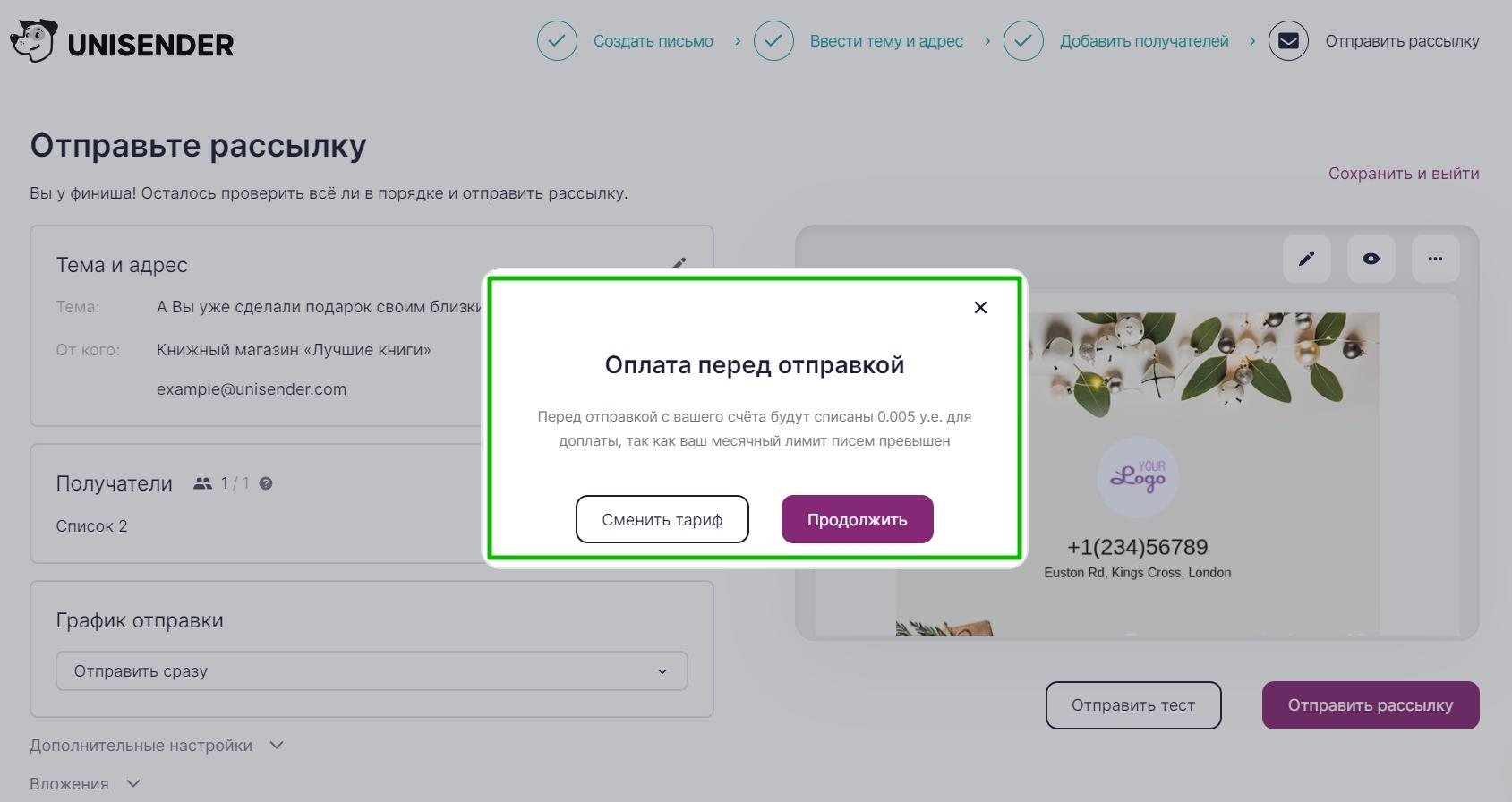 Пример системного сообщения о необходимости доплаты за отправку письма сверх лимита на тарифе «Оптом».