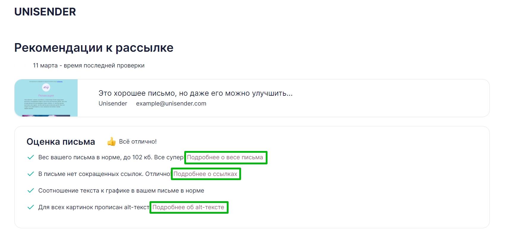 Ссылки на статьи, описывающие распространенные проблемы с оформлением рассылки.
