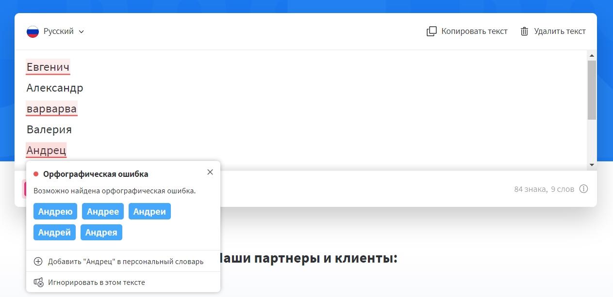 Проверка правильности написания имен в онлайн-сервисе LanguageTool