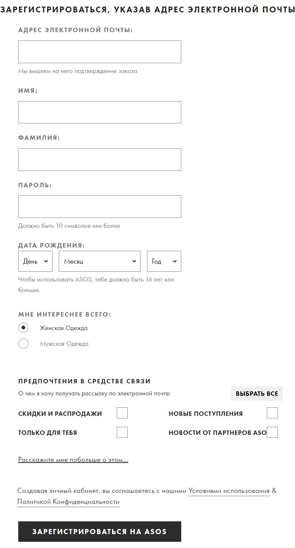 Форма регистрации ASOS