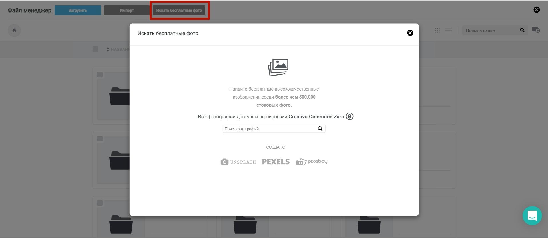 База бесплатных фотографий в конструкторе UniSender.