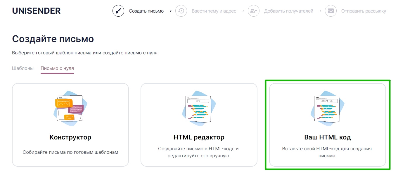 Выбор раздела для вставки собственного HTML кода.