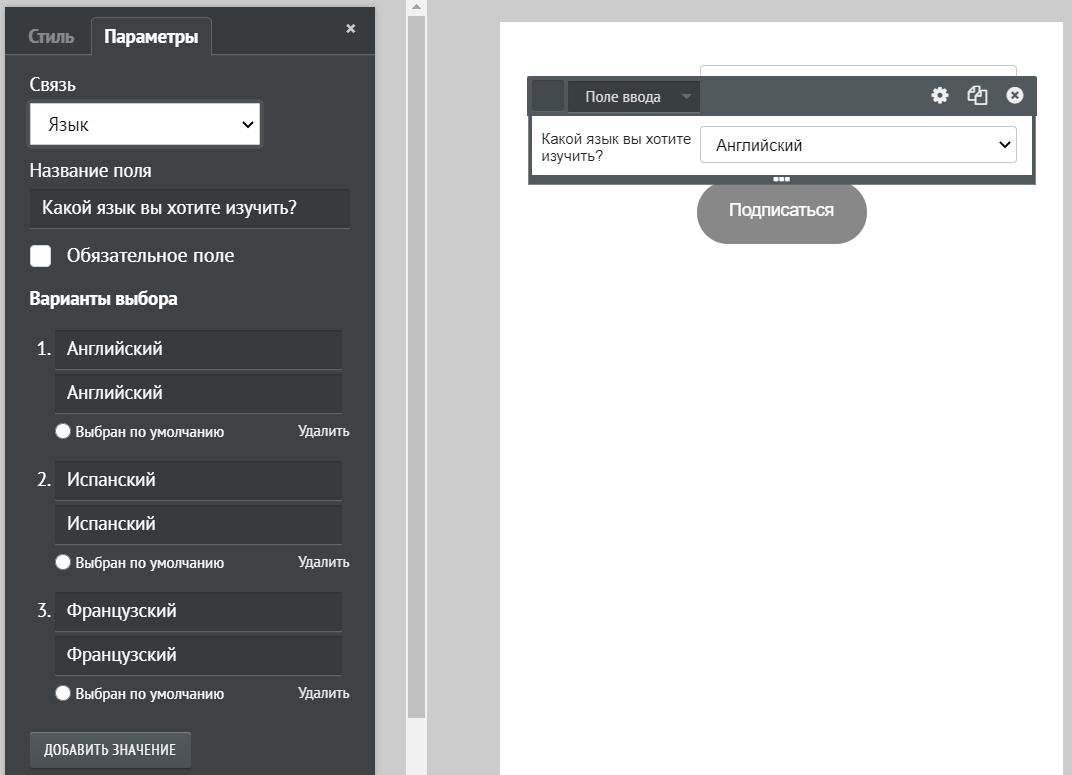 Конструктор встроенных форм подписки в UniSender