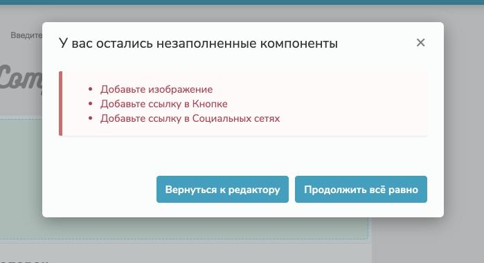 Подсказки в конструкторе SendPulse.