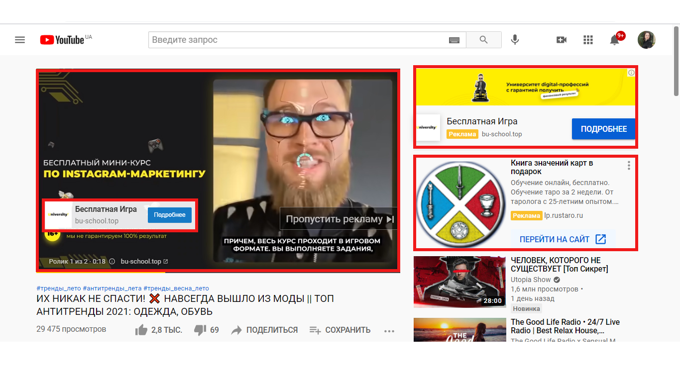 Реклама в YouTube.