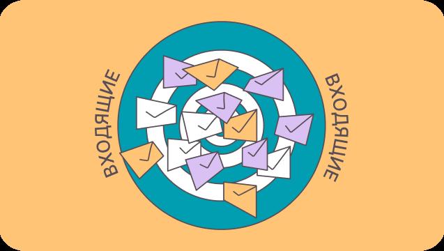 Доставим ваши письма прямо во «Входящие»