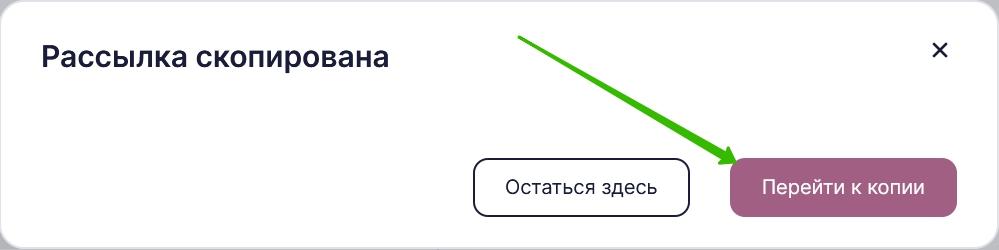 Кнопка «Перейти к копии» перенесет вас в копию рассылки.