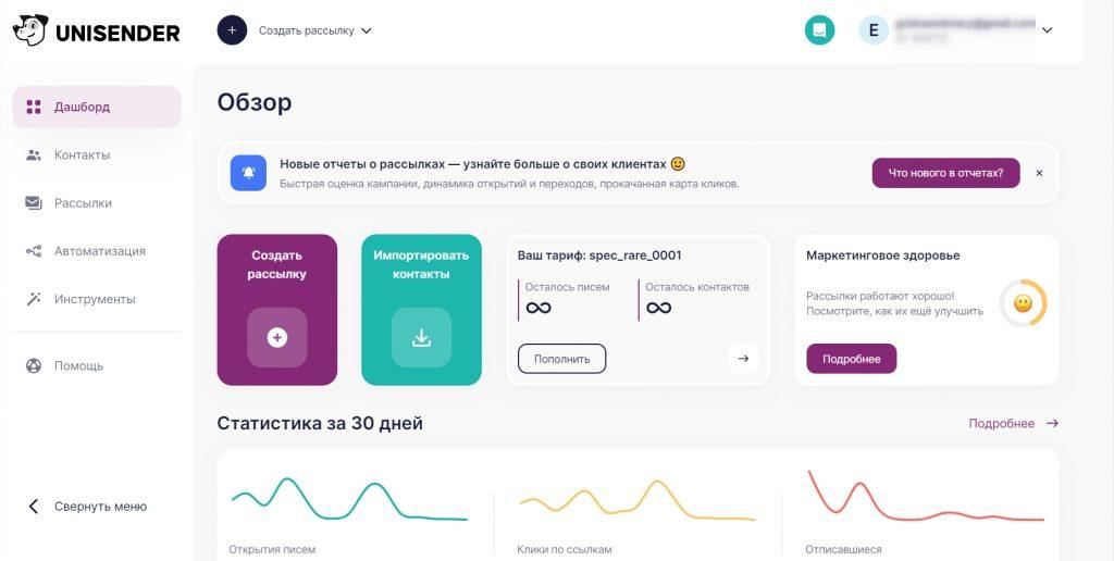 Интерфейс UniSender
