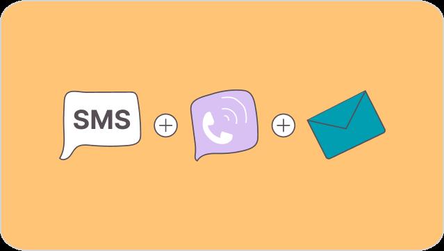 Задействуйте больше каналов:  SMS + Viber + Email