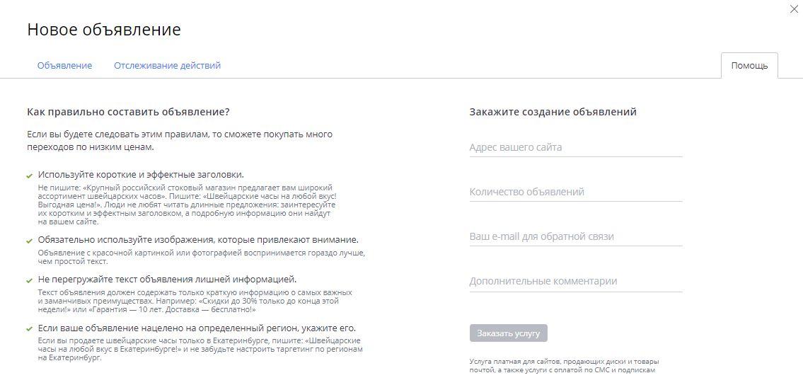 Рекомендации по содержанию рекламного объявления в тизерной сети Directadvert