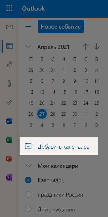 Кнопка «Добавить календарь»
