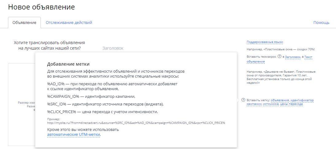 Инструменты для подключения внешних систем аналитики в тизерной сети Directadvert