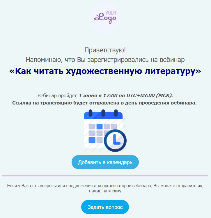 Пример письма с использованием ссылки для добавления мероприятия в Google Календарь