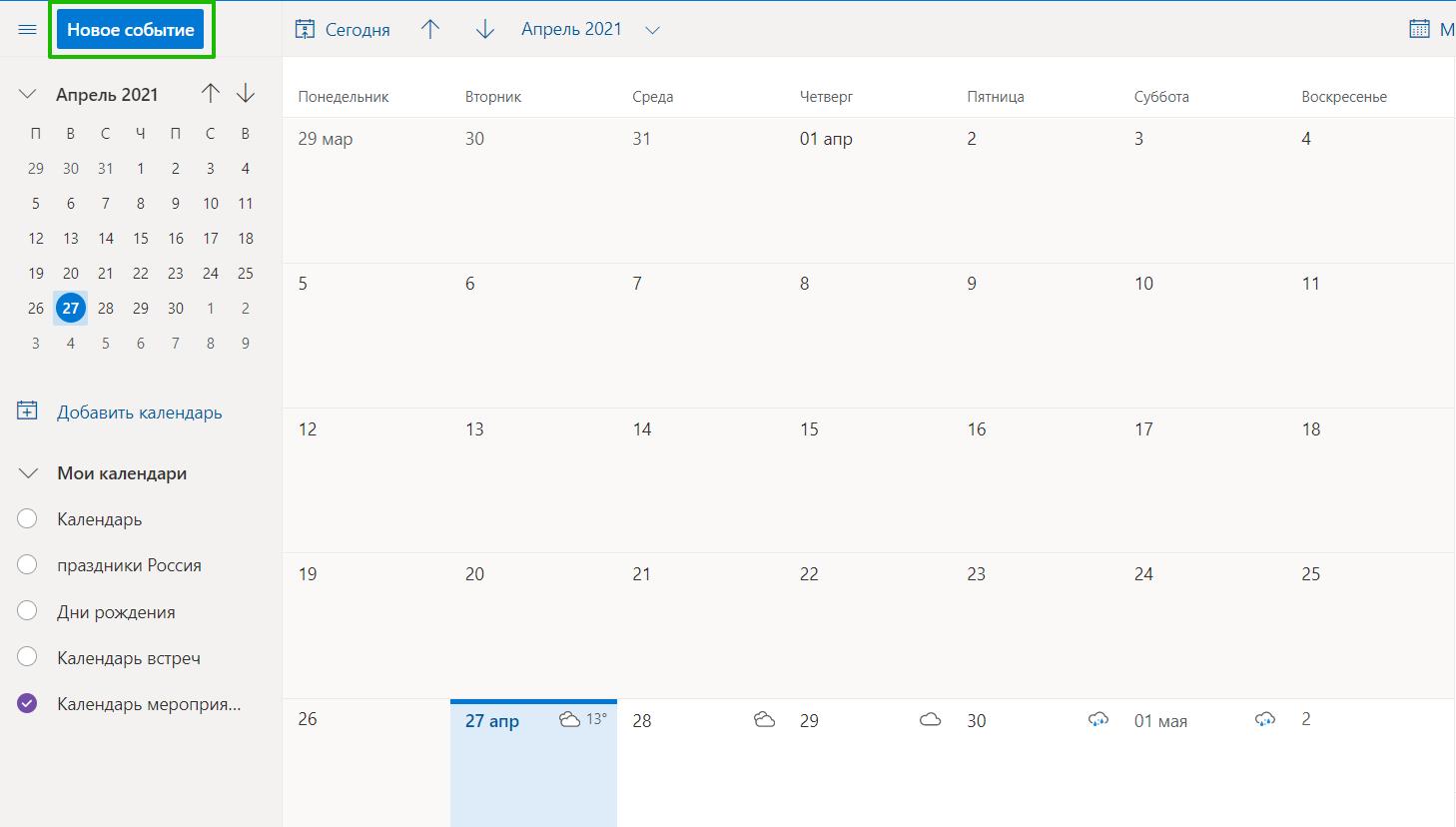 Добавление нового события в календаре