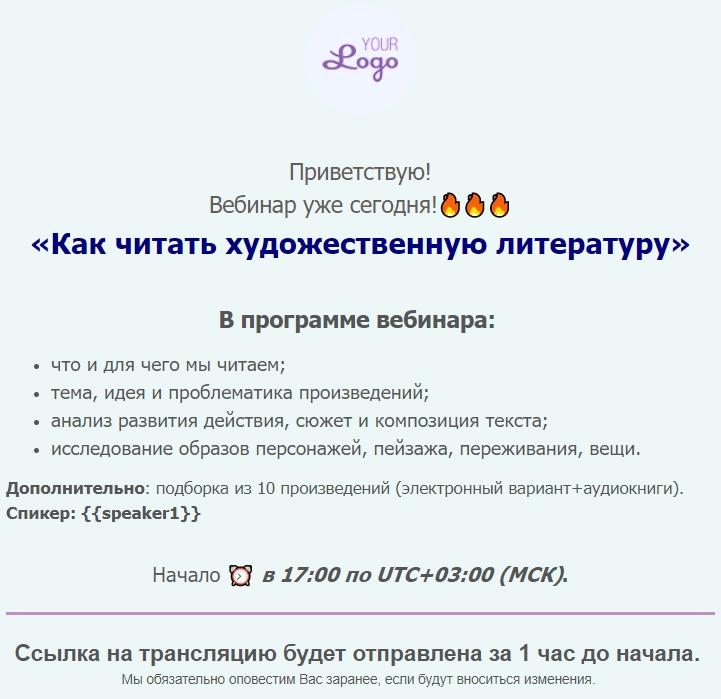 Пример письма, которое будет отправлено участникам в день проведения вебинара