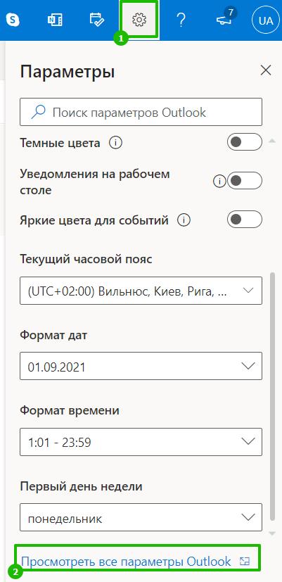Кнопка для просмотра параметров Outlook