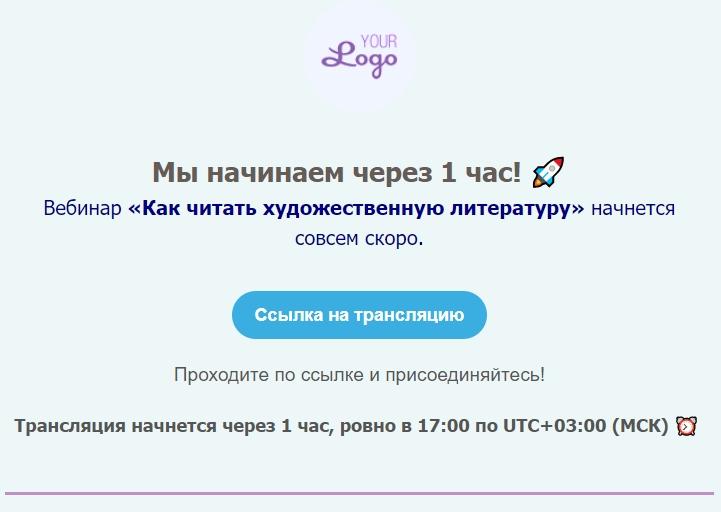 Пример письма, которое будет отправлено участникам за 1 час до начала трансляции