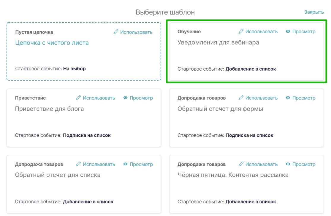 Готовый шаблон цепочки уведомлений для вебинара