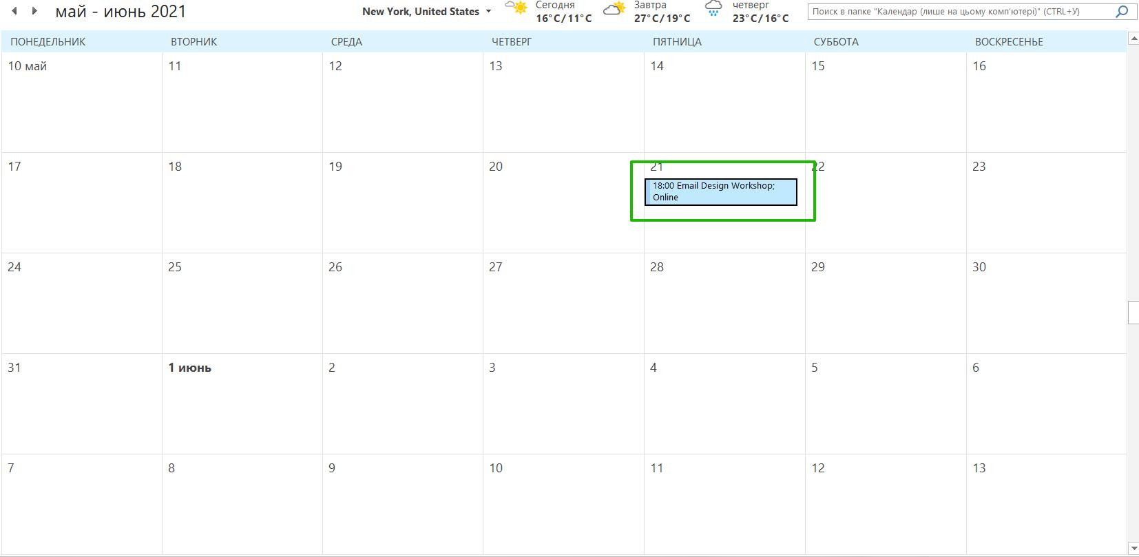 Созданная встреча в календаре
