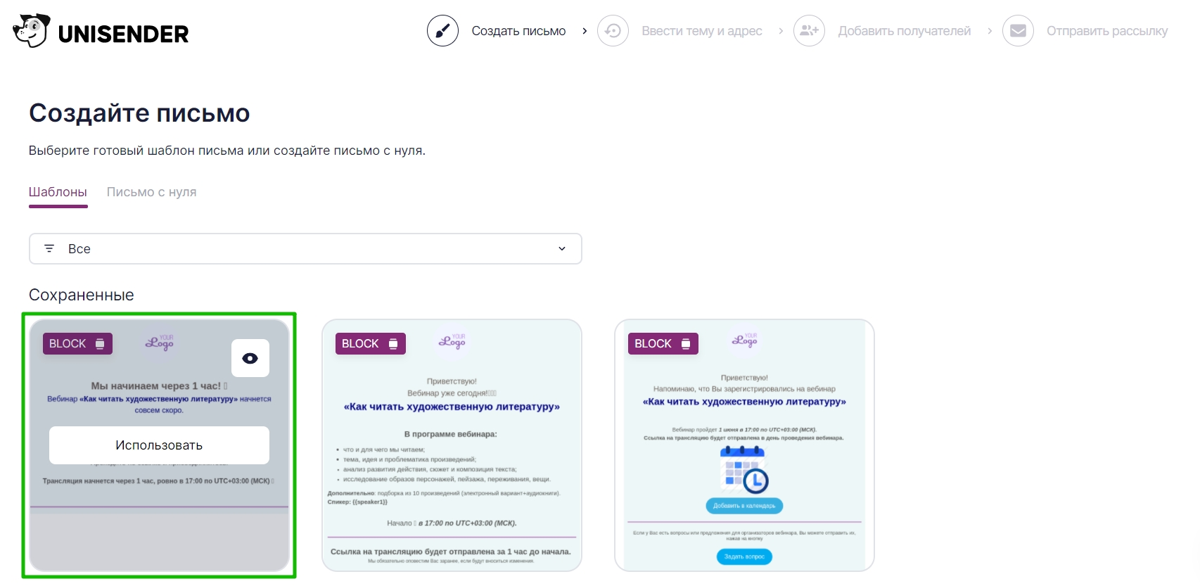 Выбор шаблона для рассылки, которая будет отправлена за 1 час до старта вебинара