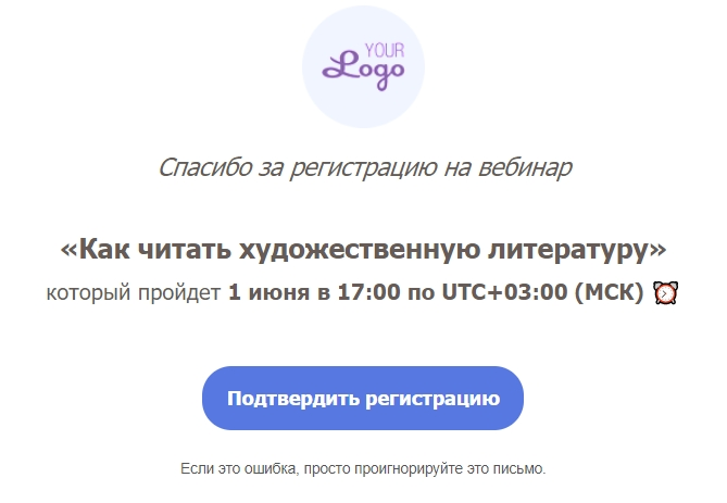 Пример письма подтверждения регистрации на вебинар
