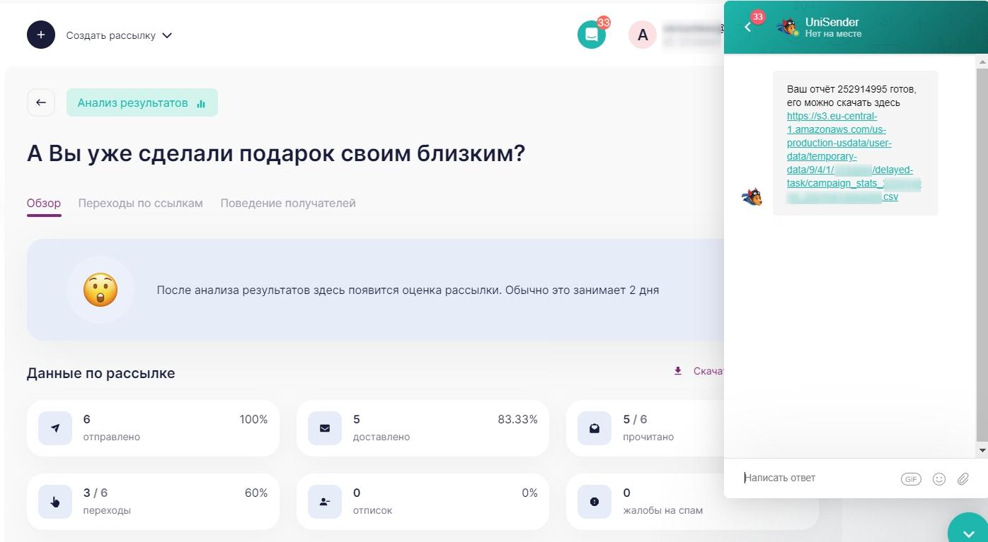 Сообщение в чате UniSender со ссылкой для скачивания отчета о доставке