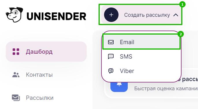 Меню «Создать рассылку» → «Email»