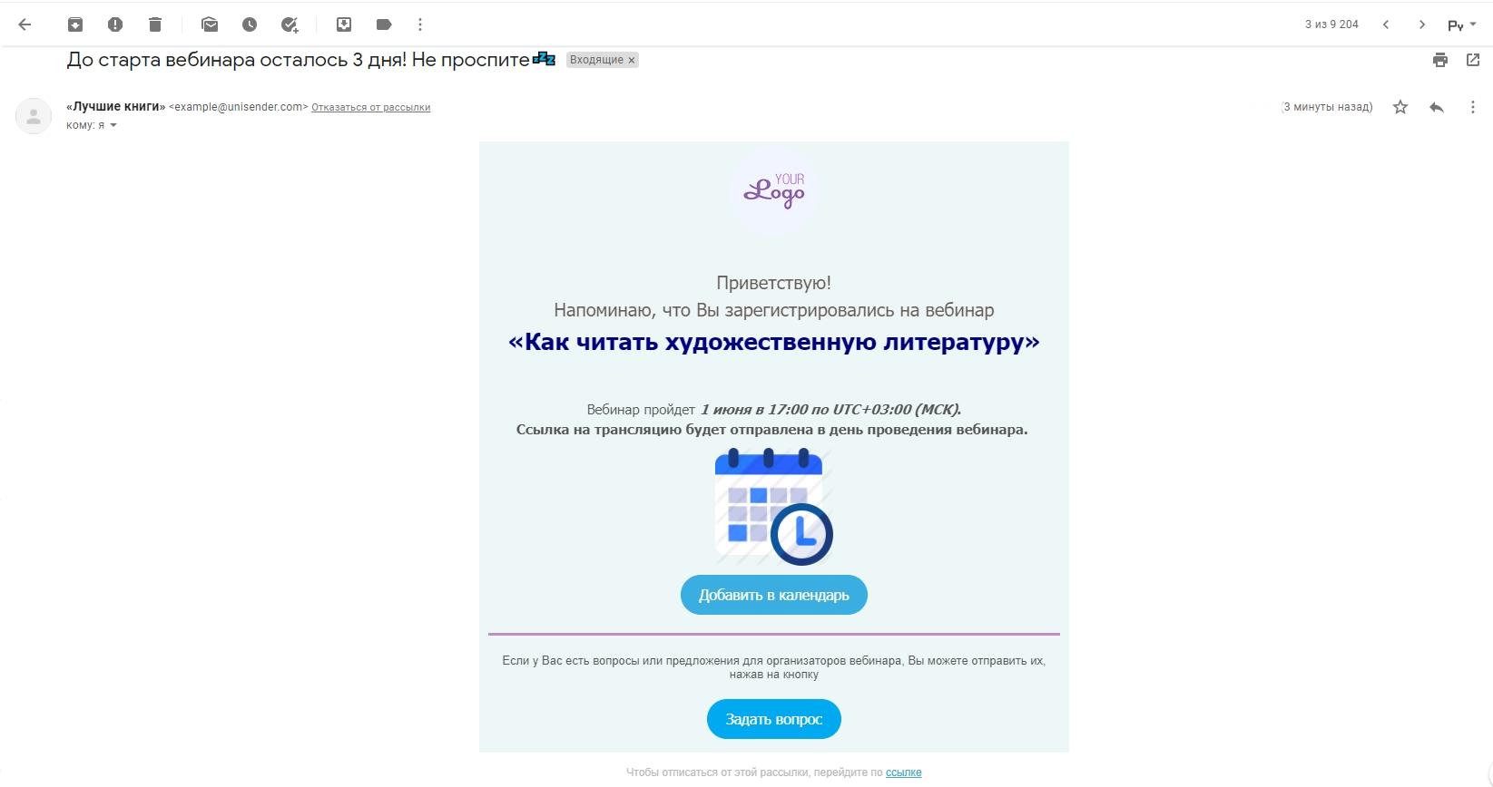 Пример первого письма для участников вебинара