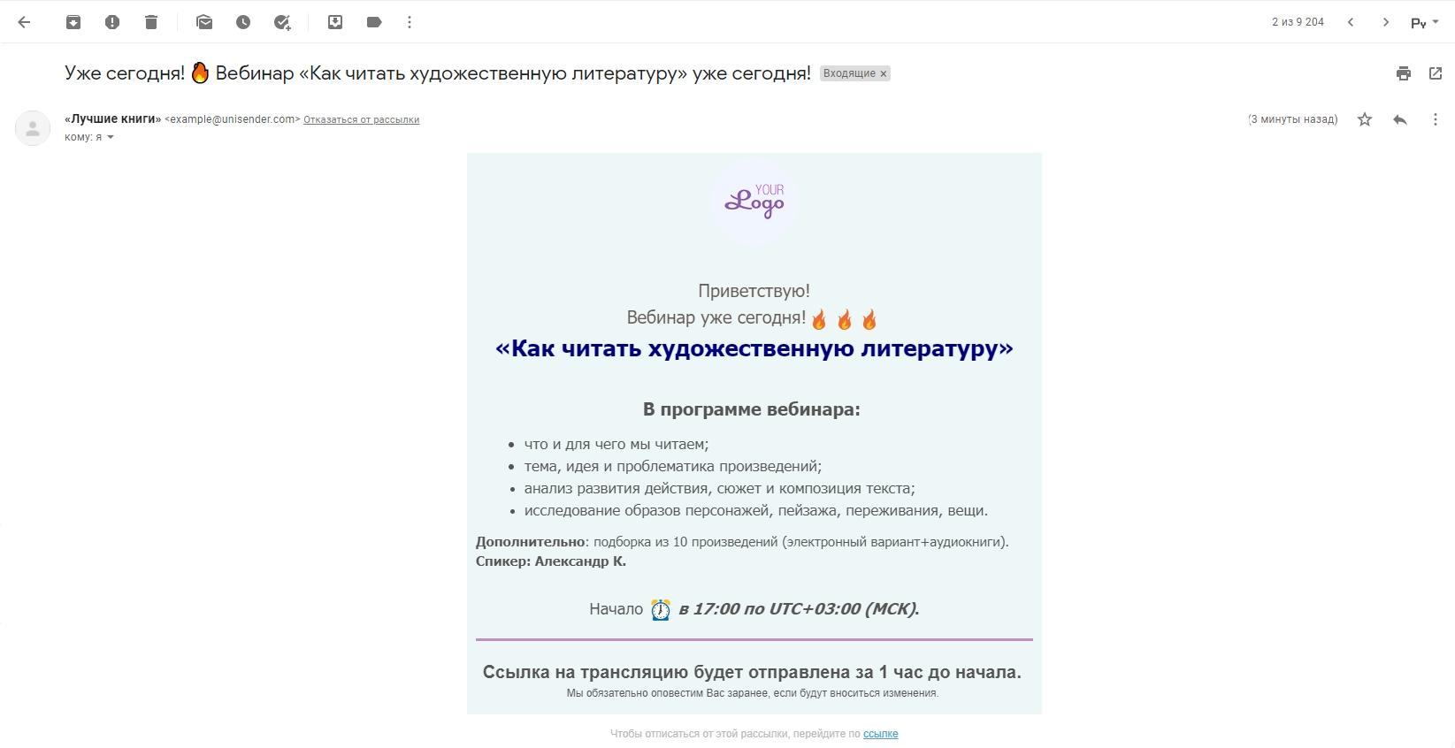 Пример второго письма для участников вебинара