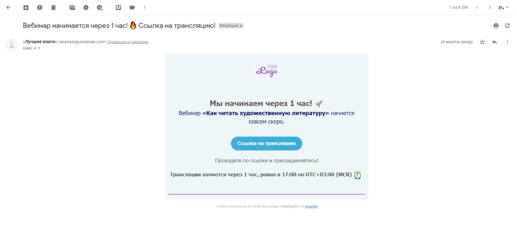 Пример письма, отправленного получателям за 1 час до начала трансляции