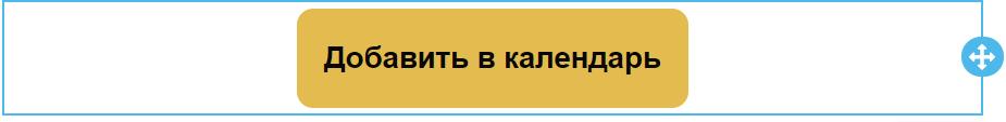 Кнопка «Добавить в календарь»