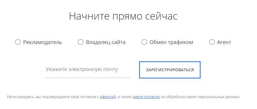 Регистрация рекламодателя в тизерной сети Directadver