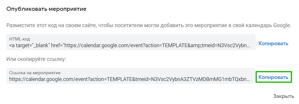 HTML-код и ссілка для шеринга мероприятия