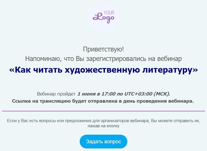 Кнопка «Задать вопрос» в первом письме для участников вебинара