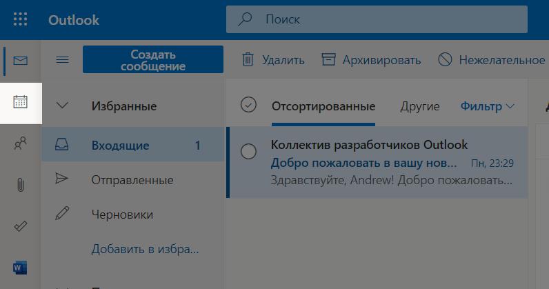 Переход в Outlook Календарь