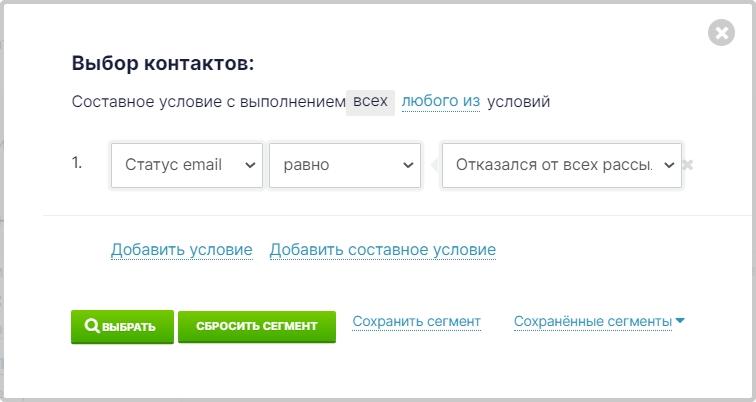 Выбор сегмента со статусом контактов, отписавшихся от рассылки