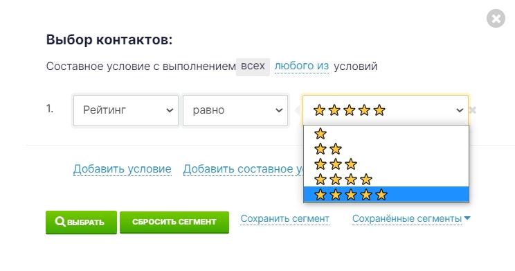 Выбор сегмента по рейтингу