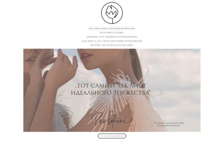 Пример цветовой палитры и дизайна сайта свадебного салона
