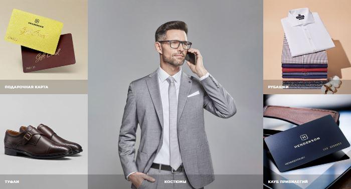Дизайн сайта магазина мужской одежды и аксессуаров