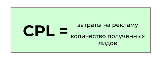 Формла CPL