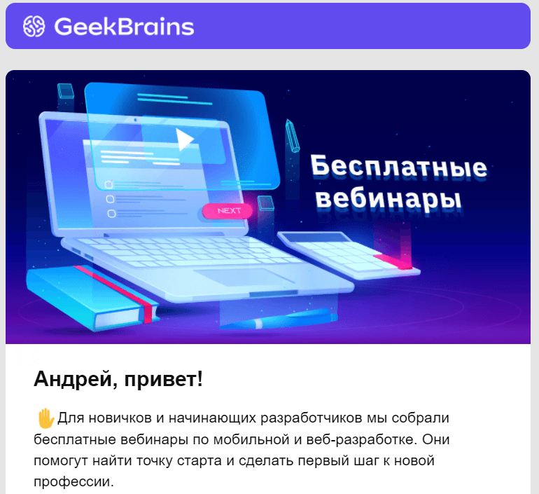 Письмо с обращением по имени от GeekBrains