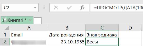 Формула в Excel
