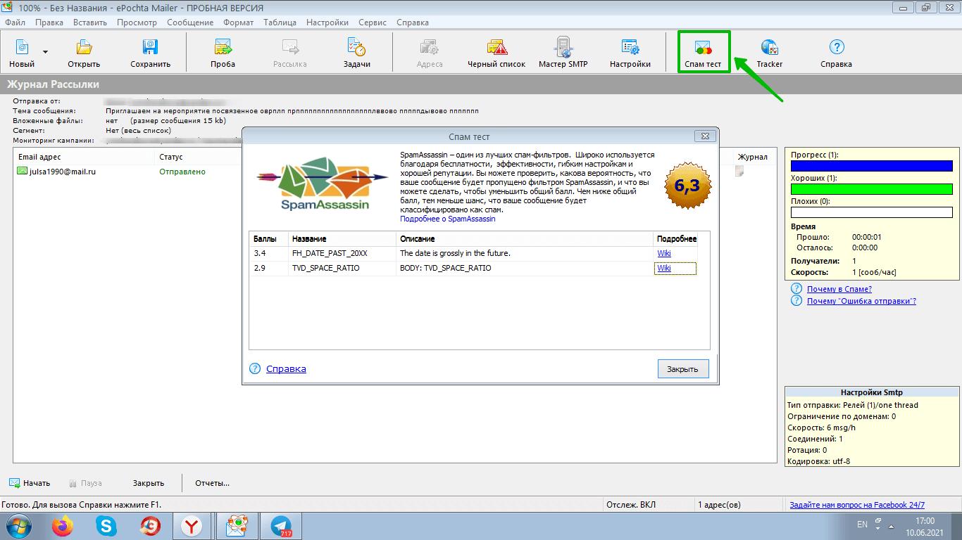 встроенный спам-фильтр в ePochta
