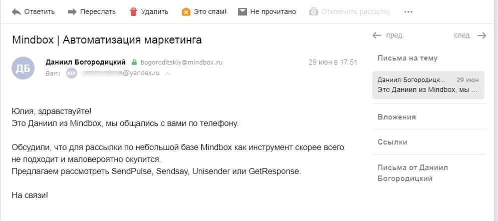 ответ менеджера Mindbox и рекомендации других сервисов рассылок