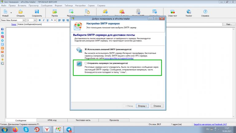 Настройка SMTP-сервера в ePochta