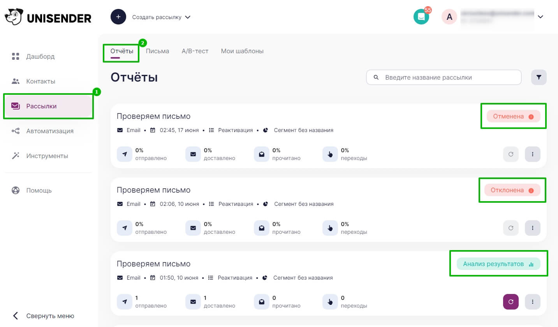 Примеры статусов рассылок на странице «Рассылки» — «Отчеты»