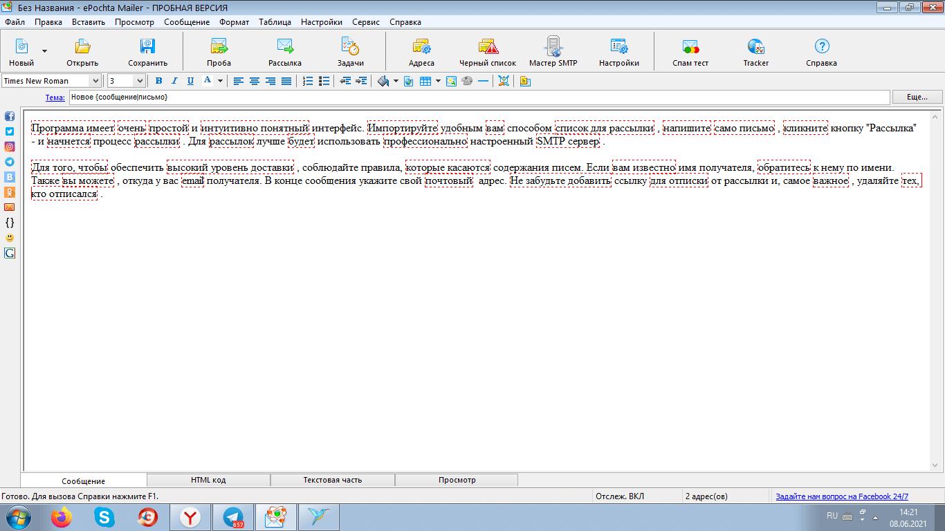 рабочий интерфейс в ePochta