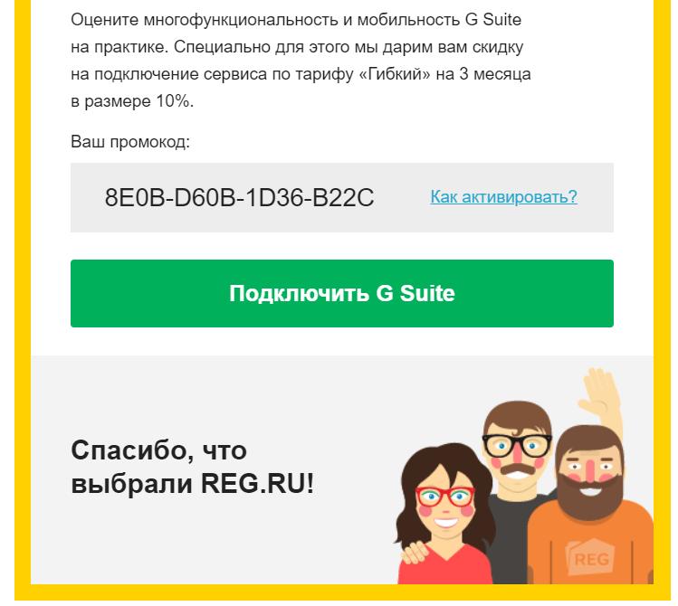 Письмо с промокодом от Reg.ru